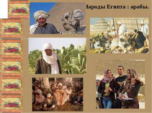 Народы Египта : арабы.