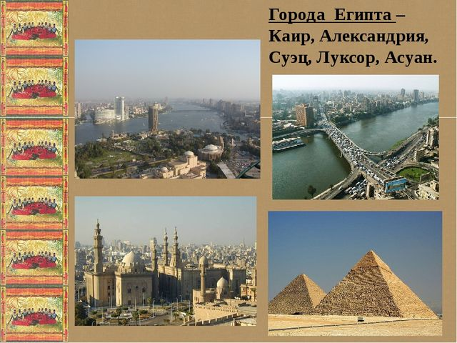 Города Египта – Каир, Александрия, Суэц, Луксор, Асуан.