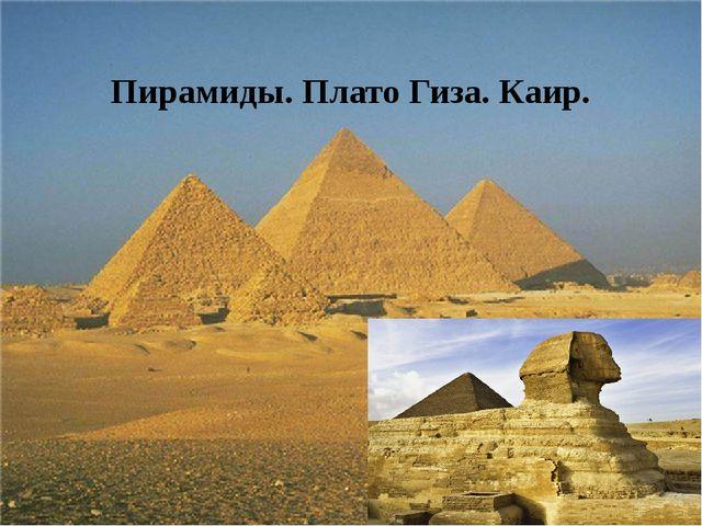 Пирамиды. Плато Гиза. Каир.