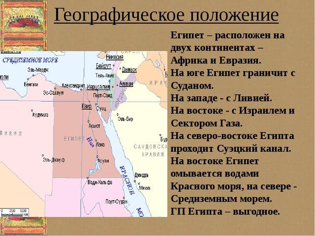 Географическое положение Египет – расположен на двух континентах – Африка и...