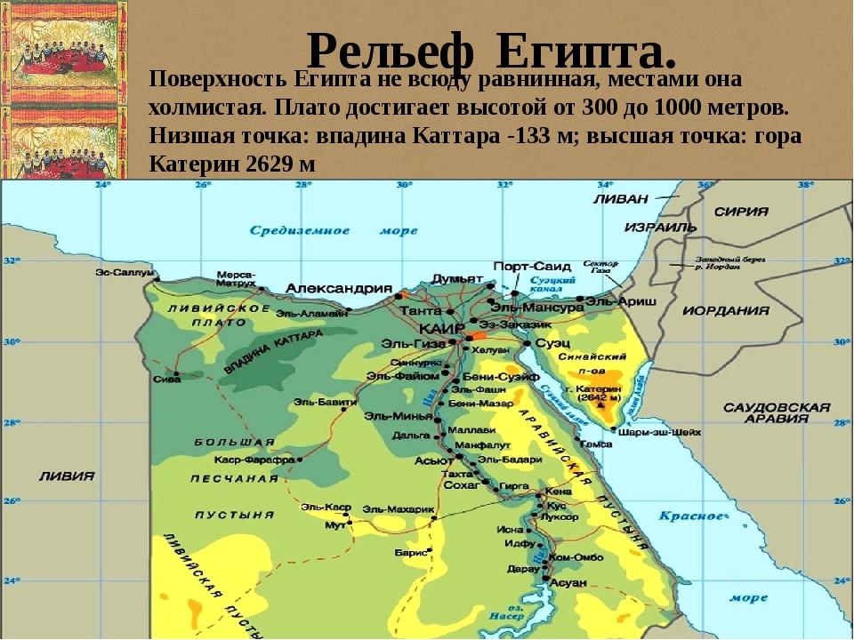 Поверхность Египта не всюду равнинная, местами она холмистая. Плато достигае...