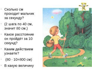 Сколько см проходит мальчик за секунду? (2 шага по 40 см, значит 80 см.) Како