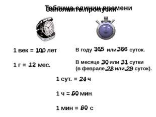 Таблица единиц времени В году или суток. В месяце или сутки (в феврале или су