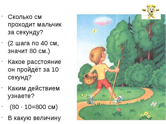Сколько см проходит мальчик за секунду? (2 шага по 40 см, значит 80 см.) Како...