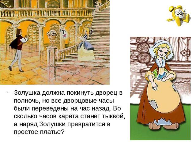В 23 часа. Золушка должна покинуть дворец в полночь, но все дворцовые часы бы...