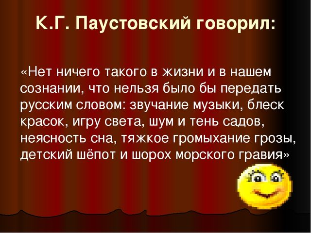 К.Г. Паустовский говорил: