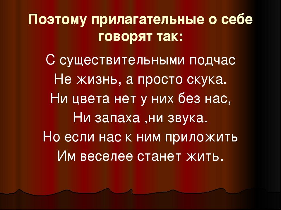 Поэтому прилагательные о себе говорят так: С существительными подчас Не жиз...