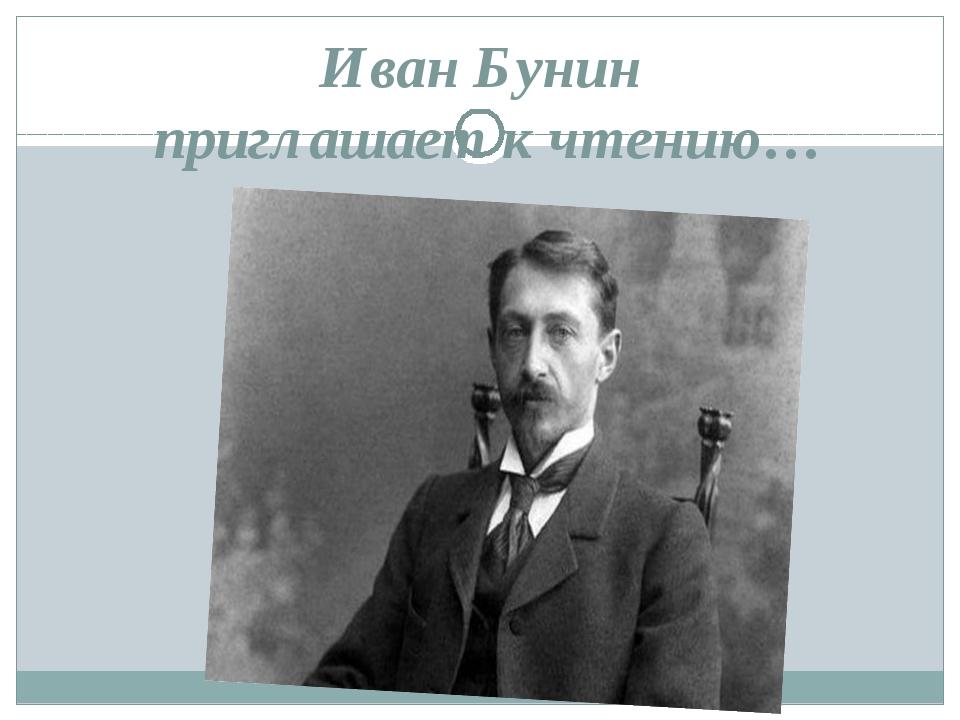 Иван Бунин приглашает к чтению…