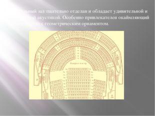 Зрительный зал тщательно отделан и обладает удивительной и прекрасной акусти