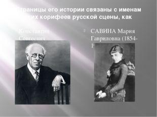 Страницы его истории связаны с именам таких корифеев русской сцены, как Конст