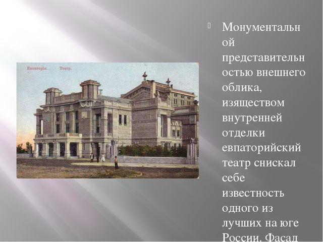 Монументальной представительностью внешнего облика, изяществом внутренней от...