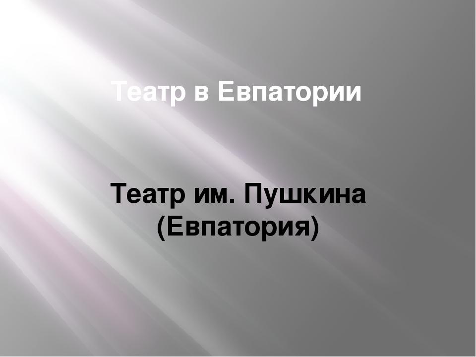 Театр в Евпатории Театр им. Пушкина (Евпатория)
