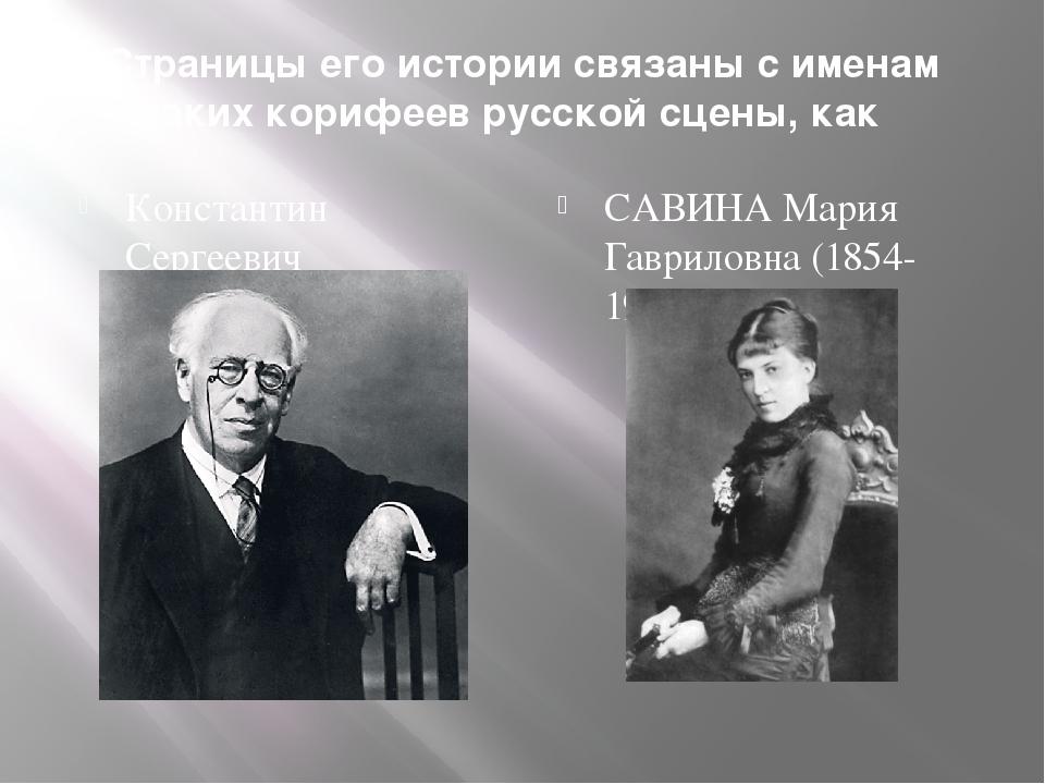 Страницы его истории связаны с именам таких корифеев русской сцены, как Конст...
