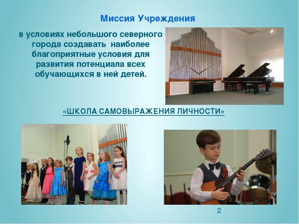 Миссия Учреждения «ШКОЛА САМОВЫРАЖЕНИЯ ЛИЧНОСТИ» в условиях небольшого северн...