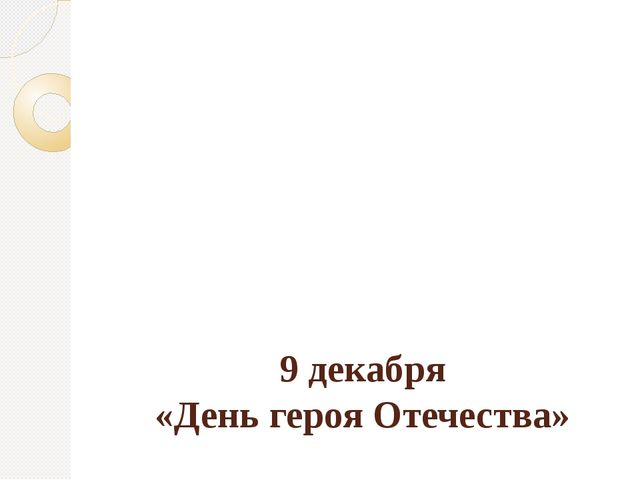 9 декабря «День героя Отечества»