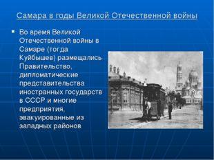 Самара в годы Великой Отечественной войны Во время Великой Отечественной войн