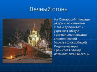 Вечный огонь На Самарской площади рядом с монументом Славы дополняет и украша