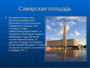 Самарская площадь На пересечении улиц Молодогвардейской и Маяковского располо