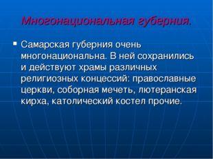 Многонациональная губерния. Самарская губерния очень многонациональна. В ней