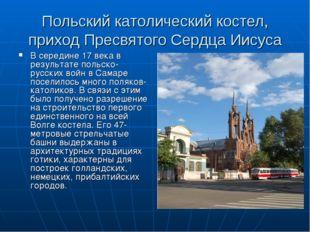 Польский католический костел, приход Пресвятого Сердца Иисуса В середине 17 в