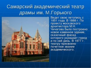 Самарский академический театр драмы им. М.Горького Ведет свою летопись с 1851