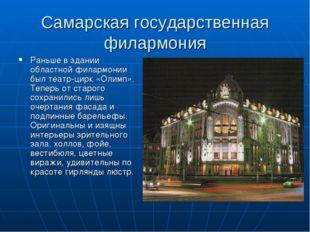 Самарская государственная филармония Раньше в здании областной филармонии был
