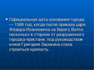 Официальная дата основания города — 1586 год, когда после приказа царя Фёдора