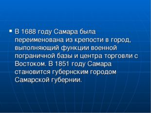 В 1688 году Самара была переименована из крепости в город, выполняющий функци