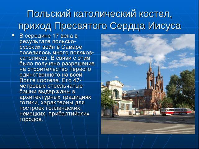 Польский католический костел, приход Пресвятого Сердца Иисуса В середине 17 в...