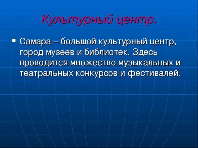 Культурный центр. Самара – большой культурный центр, город музеев и библиотек...