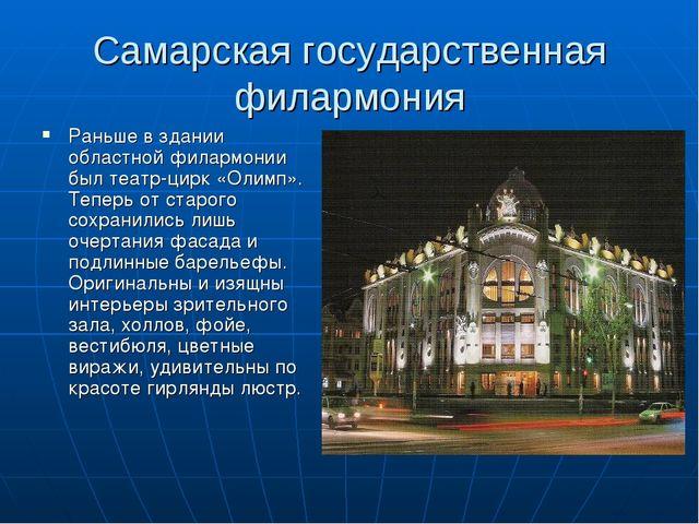 Самарская государственная филармония Раньше в здании областной филармонии был...