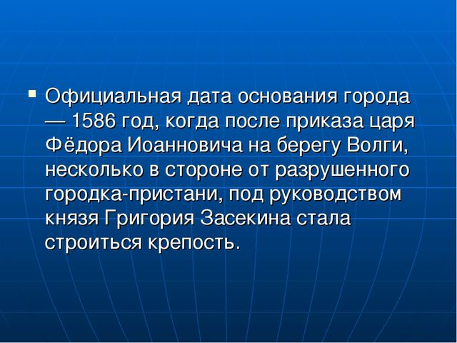 Официальная дата основания города — 1586 год, когда после приказа царя Фёдора...