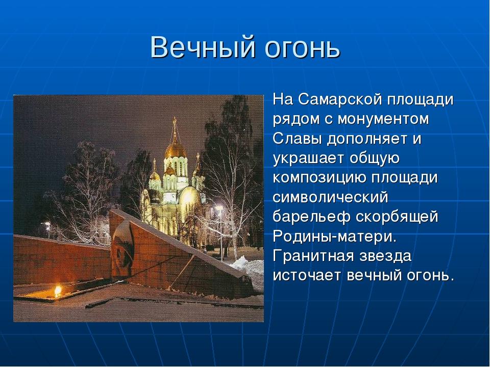 Вечный огонь На Самарской площади рядом с монументом Славы дополняет и украша...