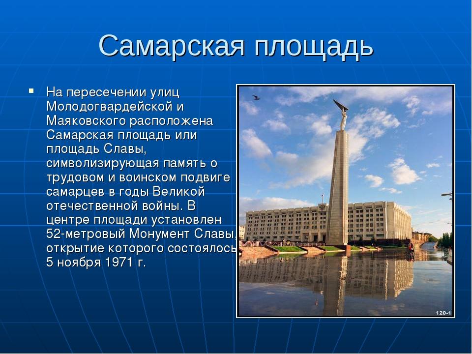 Самарская площадь На пересечении улиц Молодогвардейской и Маяковского располо...