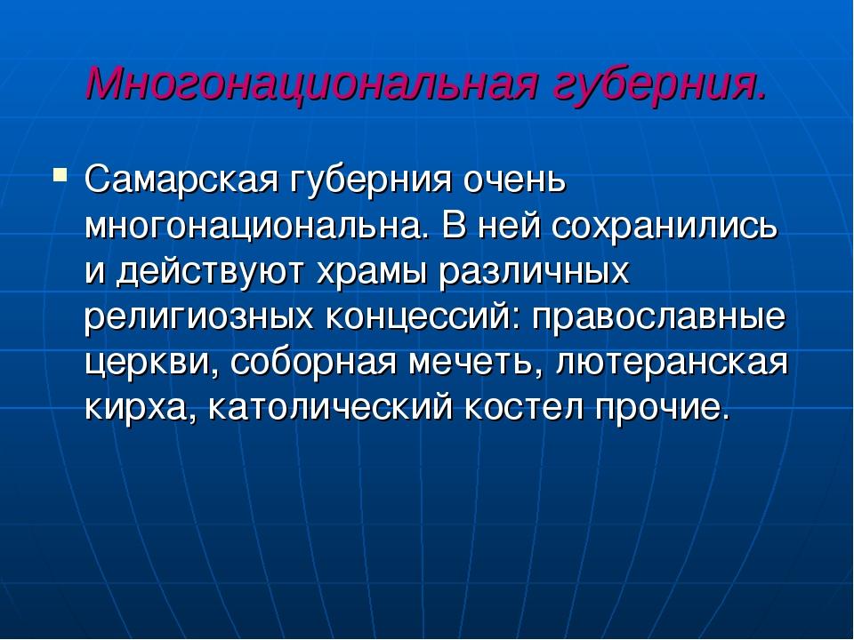 Многонациональная губерния. Самарская губерния очень многонациональна. В ней...