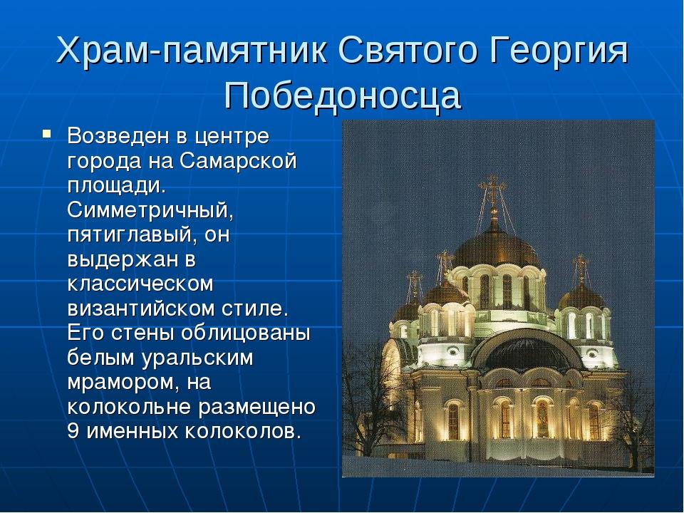 Храм-памятник Святого Георгия Победоносца Возведен в центре города на Самарск...
