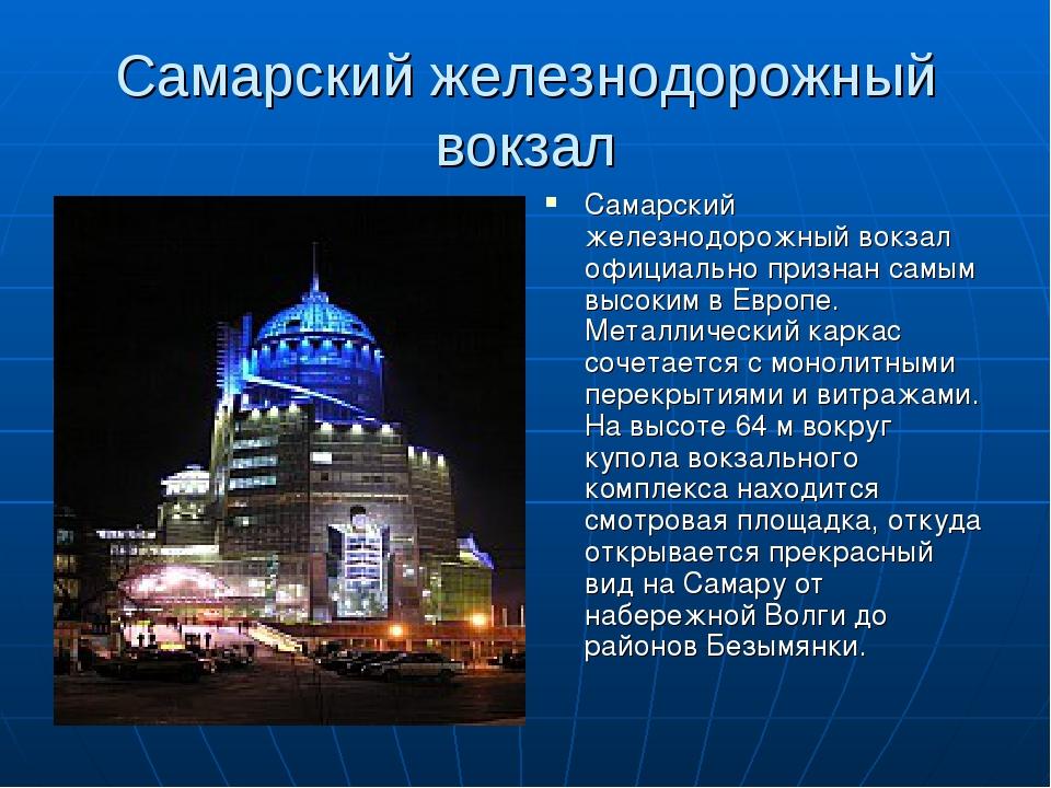 Самарский железнодорожный вокзал Самарский железнодорожный вокзал официально...