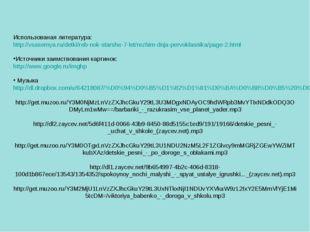 Использованая литература: http://vsasemya.ru/detki/reb-nok-starshe-7-let/rezh
