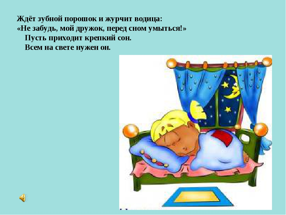 Ждёт зубной порошок и журчит водица: «Не забудь, мой дружок, перед сном умыт...