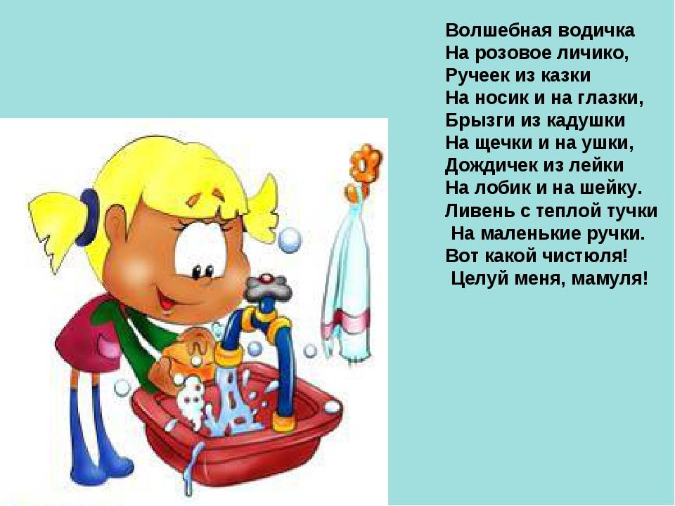 Волшебная водичка На розовое личико, Ручеек из казки На носик и на глазки, Бр...
