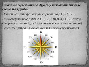 Азимут – это угол между направлением на север и на предмет, по часовой стр