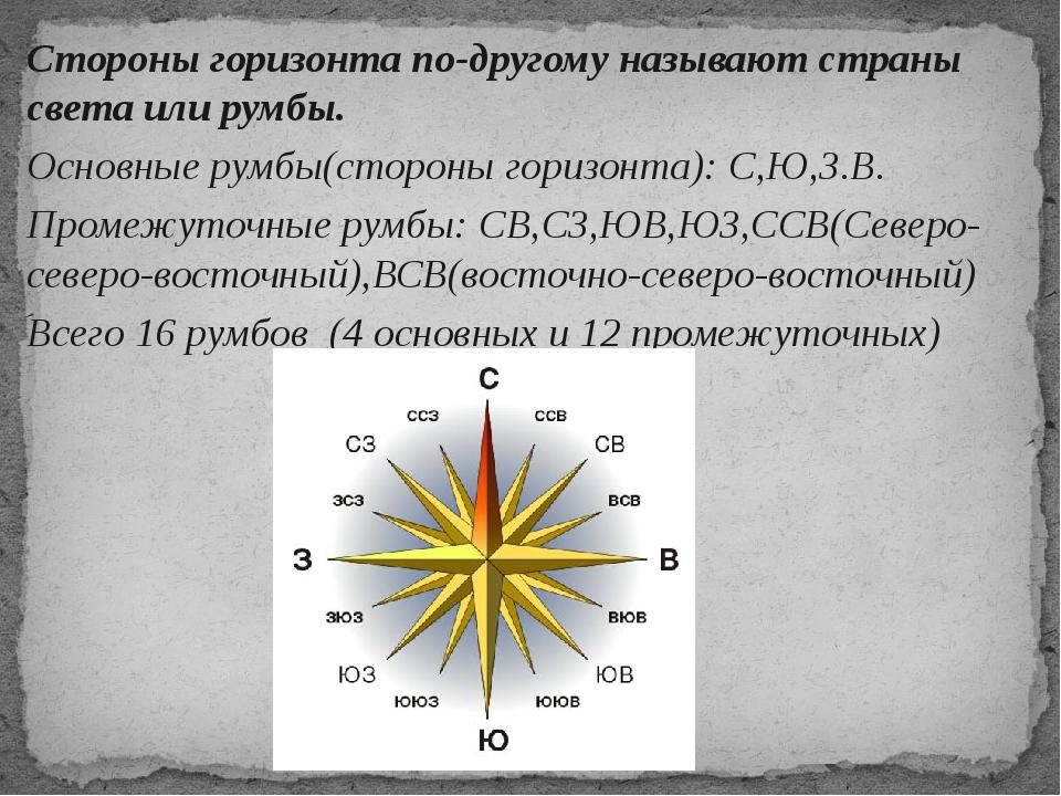 Азимут – это угол между направлением на север и на предмет, по часовой стр...