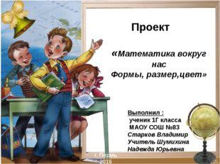 Выполнил : ученик 1Г класса МАОУ СОШ №83 Старков Владимир Учитель Шумихина На