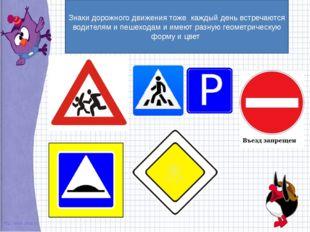Знаки дорожного движения тоже каждый день встречаются водителям и пешеходам