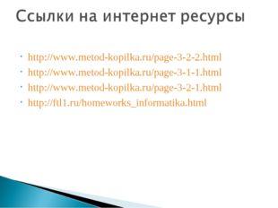 http://www.metod-kopilka.ru/page-3-2-2.html http://www.metod-kopilka.ru/page-