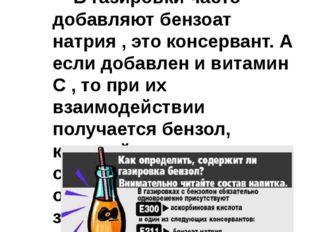 Коварный бензол В газировки часто добавляют бензоат натрия , это консервант.
