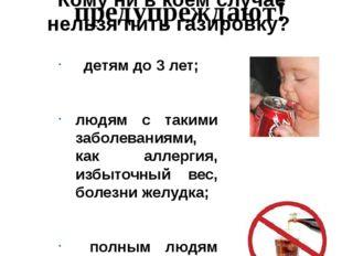 Врачи предупреждают! детям до 3 лет; людям с такими заболеваниями, как аллер