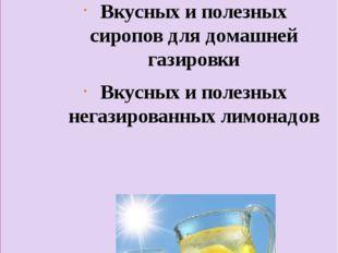 Рецепты Вкусных и полезных сиропов для домашней газировки Вкусных и полезных