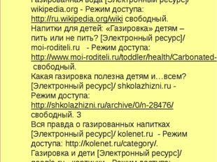 Интернет ресурсы: Газированная вода [Электронный ресурс]/ wikipedia.org - Ре