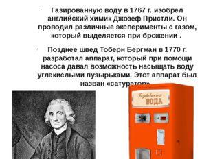 Кто придумал газировку? Газированную воду в 1767 г. изобрел английский химик